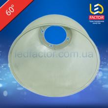 Рефлектор для LED лампы световой заливки 60° LF-P007
